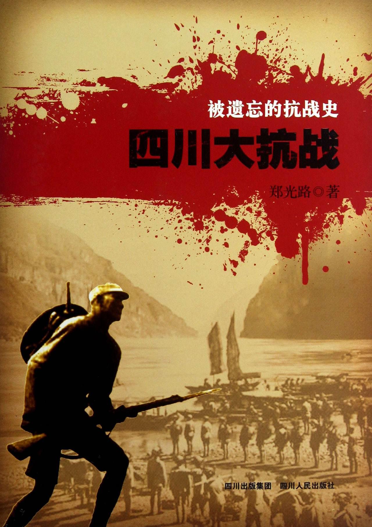 郑光路:建议重建抗战乐动体育官网